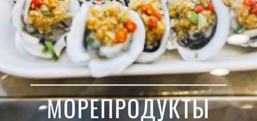 морепродукты хайнань