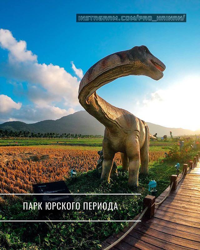 динозавры Санья