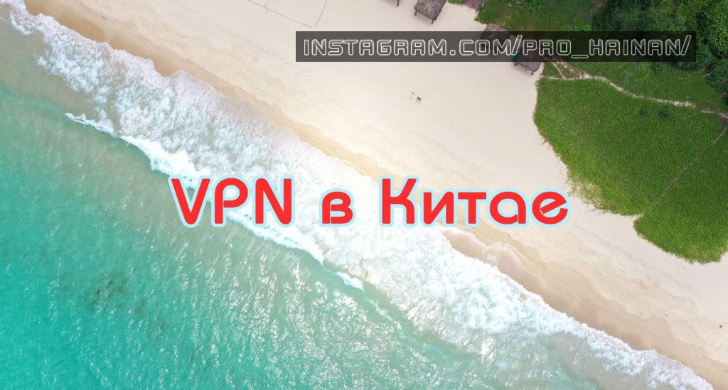 VPN китай